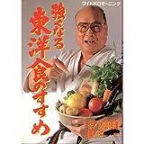 強くなる東洋食のすすめ (ワイドコミックス)