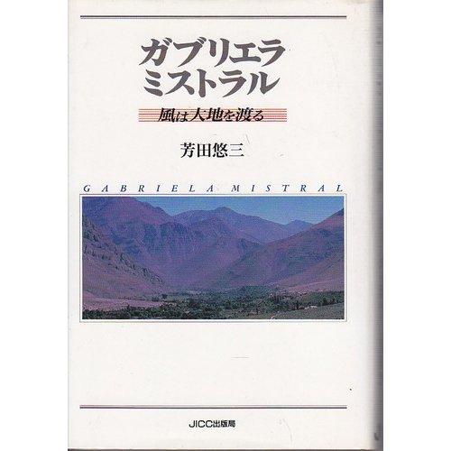ガブリエラ・ミストラル―風は大地を渡る / 芳田 悠三