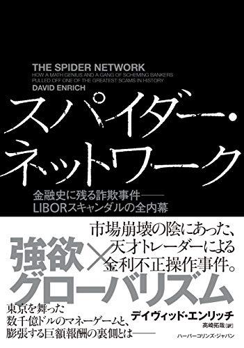 スパイダー・ネットワーク 金融史に残る詐欺事件――LIBORスキャンダルの全内幕 (ハーパーコリンズ・ノンフィクション)