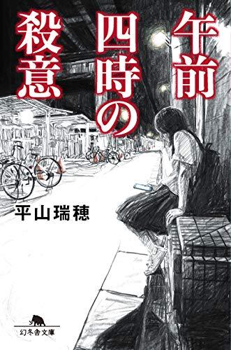 午前四時の殺意 (幻冬舎文庫)