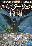 モスクワ特派員物語 エルミタージュの緞帳 (NHKライブラリー)