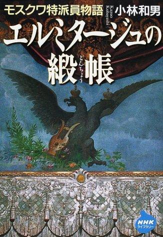 モスクワ特派員物語 エルミタージュの緞帳 (NHKライブラリー)の詳細を見る
