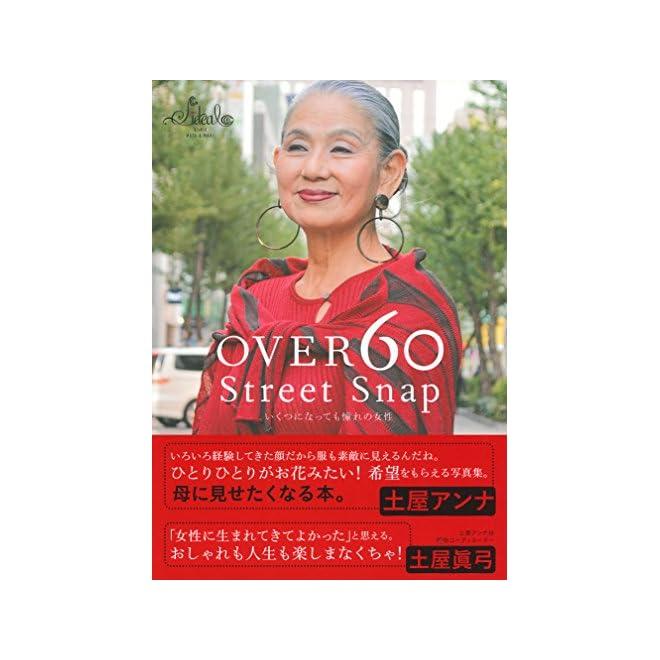 60歳以上が被写体のストリートスナップ集 主婦の友社から発売 | Fashionsnap.com