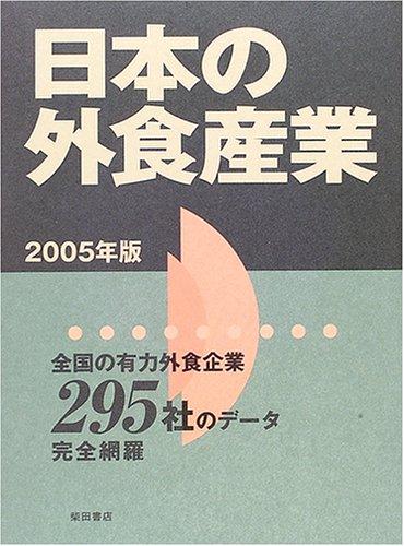 日本の外食産業〈2005年版〉全国の有力外食企業295社のデータ完全網羅
