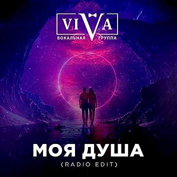 Моя душа (Radio Edit)