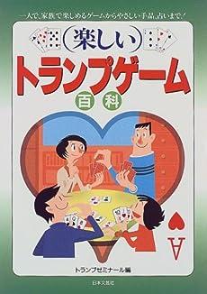 家族 で 楽しめる ゲーム