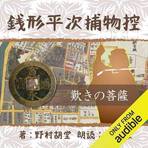 『銭形平次捕物控 28 歎きの菩薩』のカバーアート