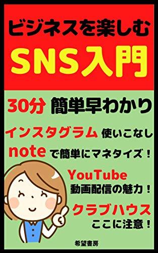 bijinesuwotanoshimu SNS nyumon (Japanese Edition)