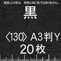 レザック66(濃色少量)A3Y<130>黒(20枚)