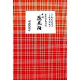 (A4版) 三味線 文化譜 長唄 花見踊 (送料など込)