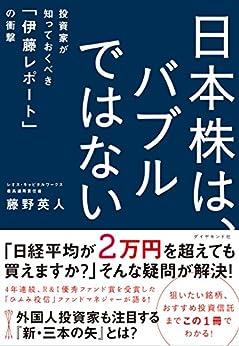 [藤野 英人]の日本株は、バブルではない