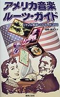 アメリカ音楽ルーツガイド