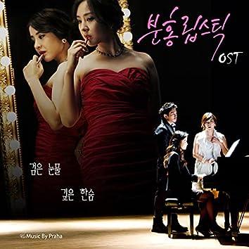 분홍립스틱 (Original Television Soundtrack) Pt. 1