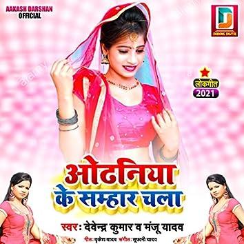 Odaniya Ke Samhar Chala