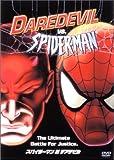 スパイダーマン対デアデビル[VWDS-4886][DVD]