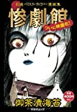 惨劇館―自選ベストホラー漫画集 (扶桑社ムック)