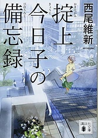 掟上今日子の備忘録 (講談社文庫)