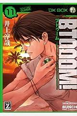 BTOOOM! 11巻 (バンチコミックス) Kindle版