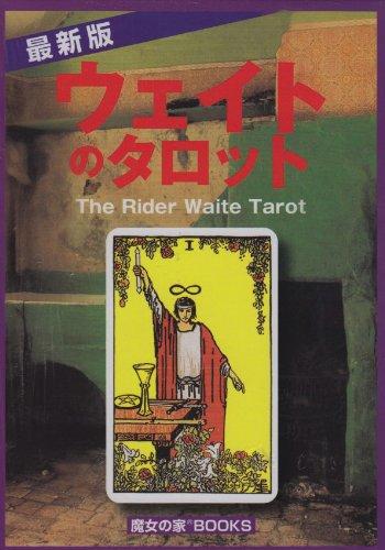 ウェイトのタロット―ヨーロッパ製78枚タロットと入門書のキットの詳細を見る