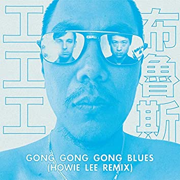Gong Gong Gong Blues 工工工布魯斯 (Howie Lee Remix)