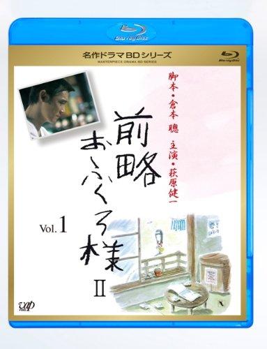 前略おふくろ様 II Vol.1 [Blu-ray]