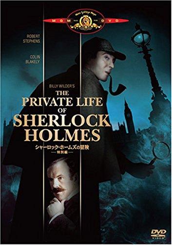 シャーロック・ホームズの冒険 (特別編) [DVD]