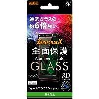 レイアウト Xperia XZ2 Compact用ガラスフィルム 3D 9H 全面保護 反射防止 ブラック RT-RXZ2CORFG/HB