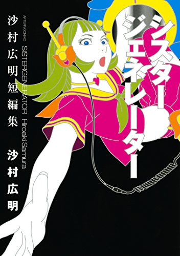 シスタージェネレーター 沙村広明短編集 (アフタヌーンコミックス)