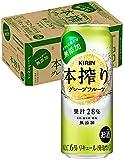 【香料 酸味料 糖類無添加】キリン本搾りチューハイ グレープフルーツ 500ml×24本