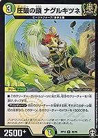 デュエルマスターズ DMRP15 88/95 圧破の鎖 ナグルキツネ (C コモン) 幻龍×凶襲ゲンムエンペラー!!! (DMRP-15)