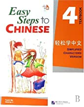 easy steps to chinese 4
