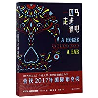 A Horse Walks into a Bar (Chinese Edition)
