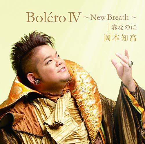 BoléroIV~New Breath~|春なのに (CD+DVD)