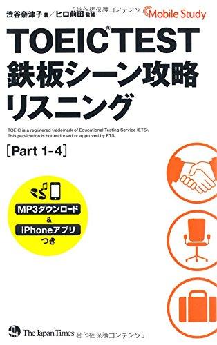 TOEIC(R)TEST 鉄板シーン攻略 リスニング(Part 1~4)