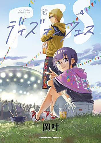 デイズ・オン・フェス(4) (角川コミックス・エース)の詳細を見る