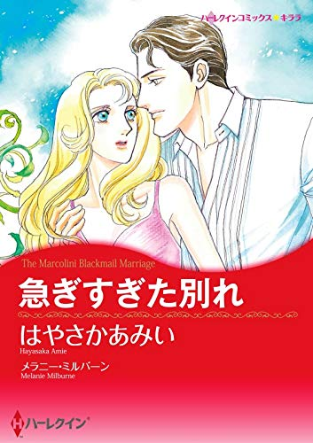 急ぎすぎた別れ【あとがき付き】 (ハーレクインコミックス)