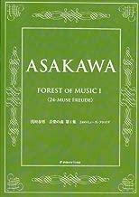 Forest Of Music I<24-Muse Freude>(音楽の森 第1集<24のミューズ・フロイデ>)