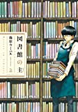 図書館の主 2巻 (芳文社コミックス)