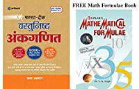 Combo Set - Fast-Track Vashthunisth Ankganit (Objective Arithmetic) in Hindi with Free Upkar's Maths Formulae Book by Richa Agarwal & Arihant   UPSC (CSAT), State PSCs, SBI, IBPS, SSC, Police Etc.