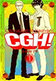 CGH! 〈Cactus,Go to Heaven!〉 (1) (FEEL COMICS)