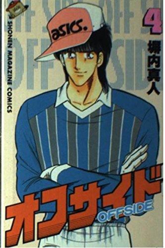 オフサイド 4 (少年マガジンコミックス)の詳細を見る