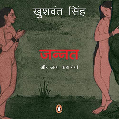 Jannat Aur Anya Kahaniyan (Hindi Edition) cover art