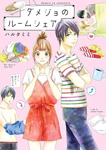 【書籍単行本版】ダメジョのルームシェア (中経☆コミックス)