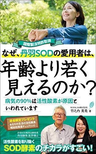 [竹之内英美]のなぜ 丹羽SODの愛用者は年齢より若く見えるのか?: 病気の90%は活性酸素が原因といわれています