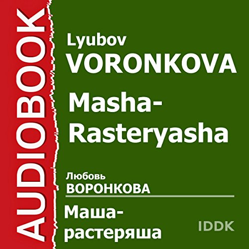 Masha-Rasteryasha [Russian Edition] audiobook cover art
