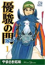 優駿の門ピエタ 1 (プレイコミックシリーズ)