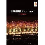 復興祈願花火フェニックス [DVD]