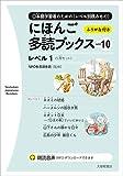 にほんご多読ブックス vol.10