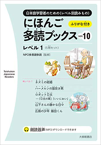 vol Taishukan Japanese Readers
