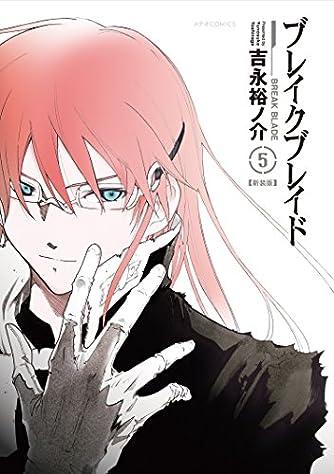 ブレイクブレイド【新装版】(5) (メテオCOMICS)